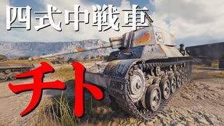 【WoT:Type 4 Chi-To】ゆっくり実況でおくる戦車戦Part713 byアラモンド