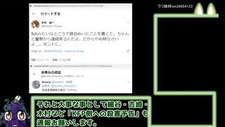 石川由依さんやたつき監督、KFPコアメンバ
