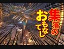 【Bloodborne】|高難易度ブラッドボーン|集落のおもてなし|【初見実況】part33
