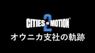 【1分弱紹街祭】オウニカ支社の軌跡【Citi