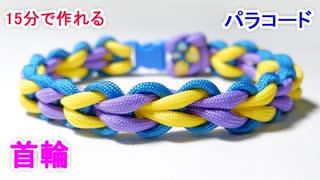【犬&猫用に最適】パラコードで首輪の編み方!ラブラブ編み