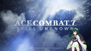 ACE COMBAT 7  ACE4時間実況プレイ #1