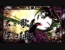 千本桜 歌ってみた 黒紫雪(くろしき)