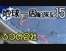 【地球一周船旅記】15日目 - 旅を作る3つの会社【ゆっくり旅行】