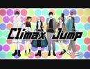 【歌ってみた】「Climax Jump」ver.fun time
