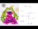 【初音ミク】押し花【オリジナル曲】