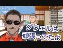 麻雀大会でのグウェルの頑張りについて語る舞元啓介