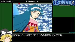 【PS】ルナ2エターナルブルーRTA 10時間49分4秒 5/15