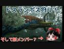 【モンハンG】ドスランポス?余裕で狩ってやらぁ!【part3】