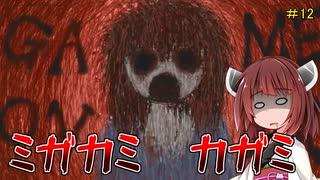 【ホラー実況】ミガカミカガミ オンドゥルルラキ