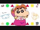 クレヨンしんちゃんで「うー!にゃー!」