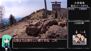 【リアル登山アタック】大菩薩嶺 裂石ル