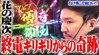 ワロスが大阪で負け戦に挑んだ結果【SEVEN
