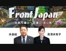 【Front Japan 桜】日中友好7団体 リスト発表 / ウイルスの影...