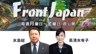 【Front Japan 桜】日中友好7団体 リスト
