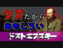 【ゆっくり解説】ドストエフスキー~失敗しちゃった偉人を紹介~