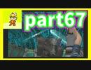 星も次元も越えた想いの戦い スターオーシャン3実況プレイ Part67