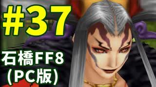 石橋を叩いてFF8(PC版)を初見プレイ part37
