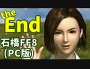 石橋を叩いてFF8(PC版)を初見プレイ Ending
