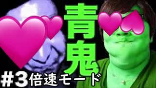 【エローゲーム】青鬼を実況プレイ!Part3