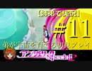 【姉弟で実況】PS「アンジェリークspecial2」弟が宇宙を育てる初見プレイ #11