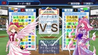 【東方野球】V進撃!紅魔館 Part16