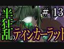 【Total War:WARHAMMER Ⅱ】半狂乱のティンカーラット #13【夜のお兄ちゃん実況】