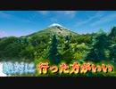 「FORTNITE」人生で初めて富士山を登ってすごくクオリティ高く感動して泣いてしまう「顔出し実況」