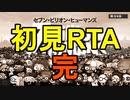 【セブン・ビリオン・ヒューマンズ】初見RTA Any% 7:37:33....