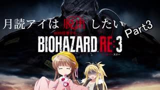【BIOHAZARD RE:3】月読アイは脱出したいP