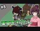 【StoneHearth】薬草医きりたんの幸福な町づくり #8【VOICEROID実況】