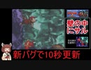 【TAS/RTA更新案】きりたんが壁の中にサルを入れる話【スーパ...