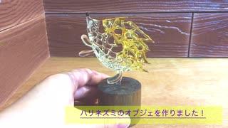 溶けたガラスを編んでハリネズミ作ってみた