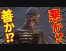【Bloodborne】|高難易度ブラッドボーン|悪か善か!?|【初見実況】part34