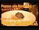 フィレンツェ名物!絶品牛肉の黒胡椒煮込み!ペポーゾ!