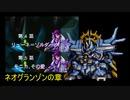 【TAS】スーパーロボット大戦EX ネオグランゾンの章 第04話 第05話