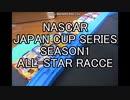 ミニカーでアメリカンモータースポーツを再現してみた。NASCAR JAPAN CUP SERIES All-Star RACE