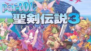 01【聖剣伝説3ToM】マナに導かれて【実況】