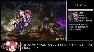 ロマサガ3リマスター版RTA in 2:26:43 part8(終)
