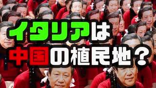 中国の陰謀とイタリアのコロナ感染拡大の