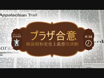 『【ゆっくり解説】戦後昭和史史上最悪の決断「プラザ合意」』のサムネイル