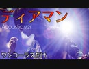 【BUMP】『ディアマン』Acoustic ver-【弾き語り】