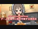 【GLGS】ゲーム実況者のガス抜き中断【ガス注意報発令中】