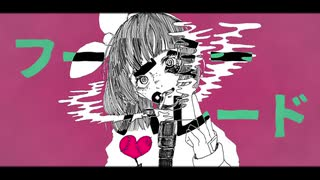 フールミーパレード / 初音ミク