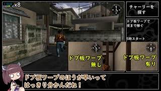 【PS4】シェンムー 一章 横須賀 RTA Par