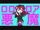 ロロロア悪魔【ダダダダ天使MAD】