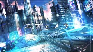 MV - エフェメラ / *Luna feat.ゆある