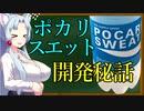 イタコ社長のヒット商品開発秘話【ポカリスエット】