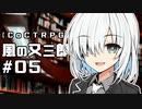 【クトゥルフ神話TRPG】風の又三郎 #05:迷宮