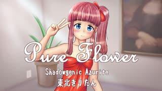 【AIきりたんオリジナル曲】 Pure Flower